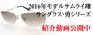 サムライ翔 SAMURAI SHO 勇 サングラスライン 2016年モデル